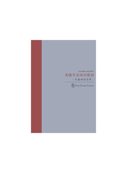 EYELASH EXTENSION MASTER GUIDE BOOK